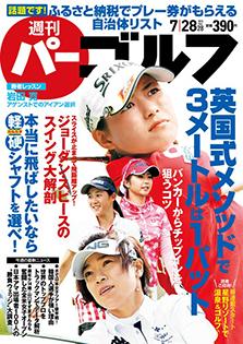 週刊パーゴルフ 7月28日号