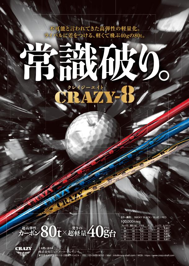 CRAZY-8イメージ