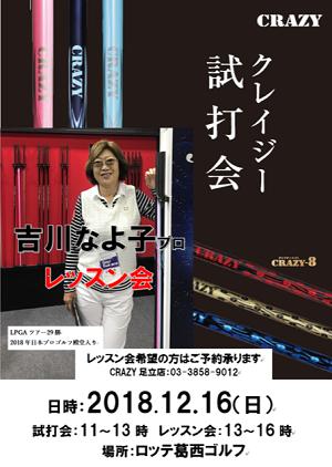 吉川なよ子プロのレッスン会