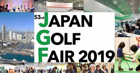 JAPAN Golf Fair2019